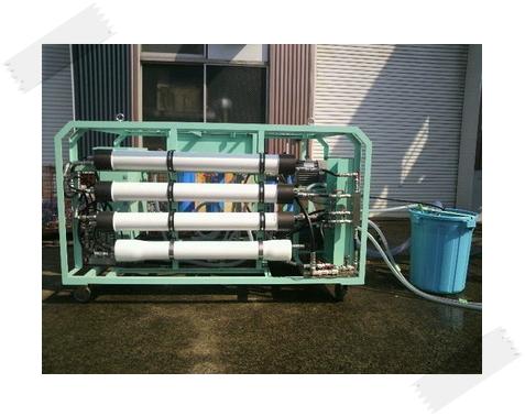 真水を水に変える技術 (1)