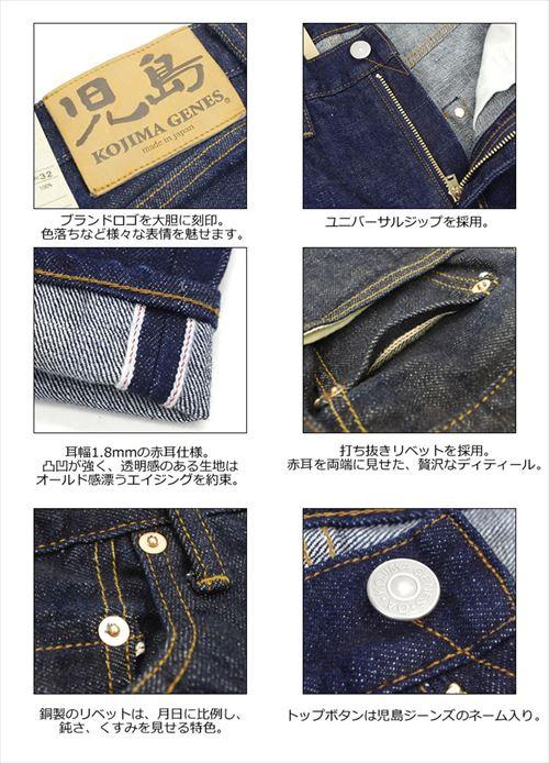 このジーンズは、綿の学生服生産で市場独占していた 岡山県倉敷市児島という所のものです。